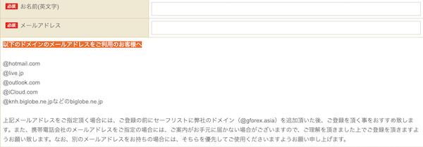 GemForexの口座開設方法の解説画像