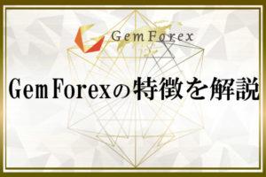 GemForexが新しくなった!特徴を解説のアイキャッチ画像
