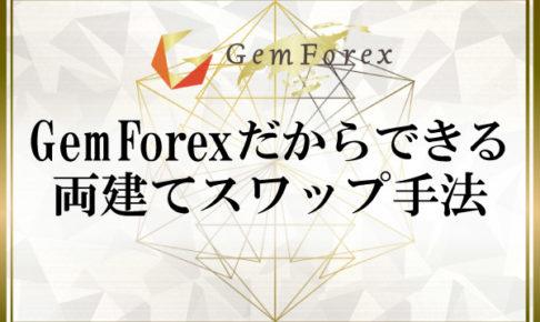 GemForexだからできる両建てスワップ手法のアイキャッチ画像