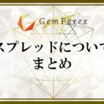 GemForexのスプレッドについてまとめのアイキャッチ画像