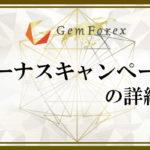 GemForexのボーナスキャンペーンの詳細のアイキャッチ画像