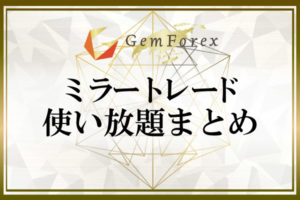GemForexのミラートレード使い放題まとめのアイキャッチ画像