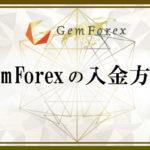 GemForexの入金方法のアイキャッチ画像