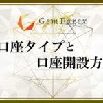 GemForexの口座タイプと口座開設方法のアイキャッチ画像