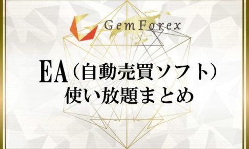 GemForexのEA(自動売買ソフト)使い放題まとめのアイキャッチ画像