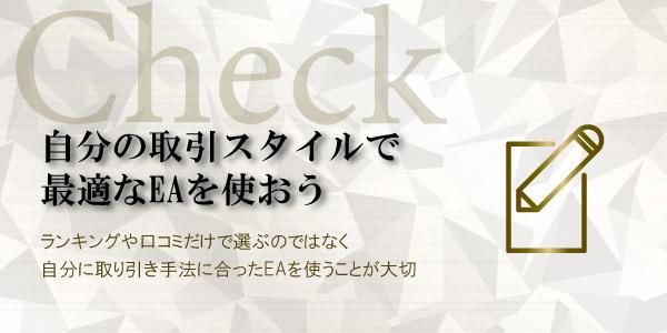 GemForexで取引スタイルに合ったEA(自動売買ソフト)を選ぼうのアイキャッチ画像