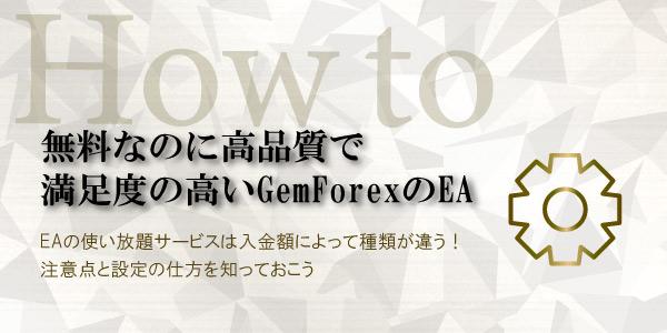 GemForexはEA(自動売買ソフト)が無料で使い放題!のアイキャッチ画像