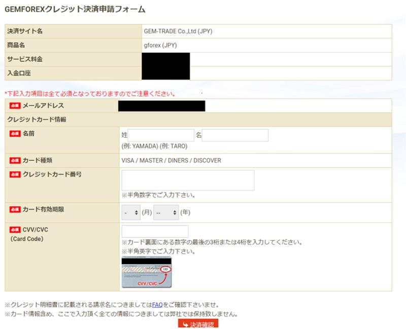 GemForex クレジットカード登録