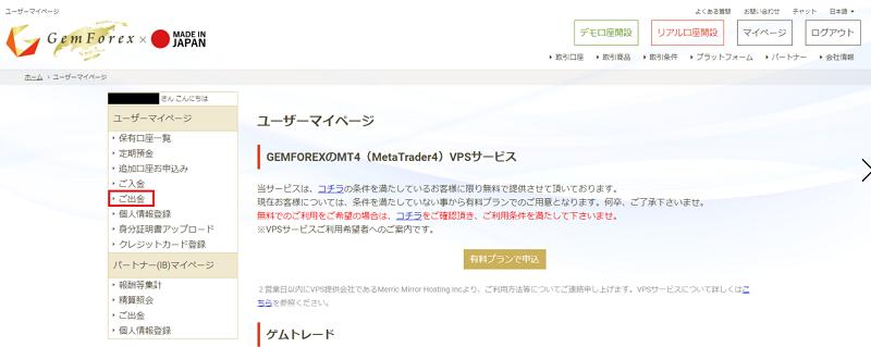 GemForex マイページ