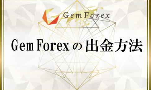 GemForexの出金方法のアイキャッチ画像